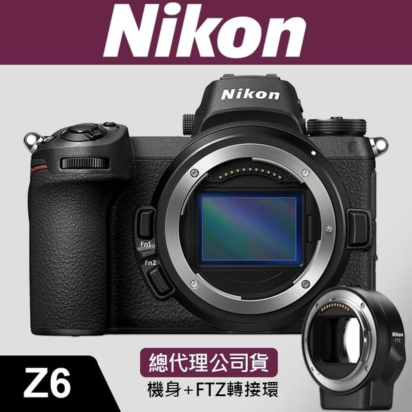 【公司貨】NIKON Z6 套組 搭 轉接環 FTZ 全片幅 微單 登錄送郵政禮券6000+原鋰到110/05/31止
