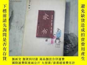 二手書博民逛書店罕見(小四書)家書11905 馬明 劉建國 主編 湖北人民出版社