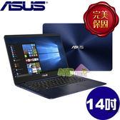 ASUS UX430UN-0132B8250U ◤刷卡◢ 14吋ZenBook (i5-8250U/8G/512G SSD/Nvidia MX 150 2G) 皇家藍