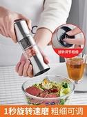 研磨器 liflicon胡椒研磨器不銹鋼家用手動調味料罐花椒粉黑胡椒粒研磨瓶 晶彩 99免運