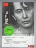 【書寶二手書T9/傳記_GMI】翁山蘇姬_彼德‧波凡姆