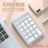 數字鍵盤千業數字鍵盤蘋果筆記本電腦臺式機通用外接USB超薄無線鍵盤 芊墨 618