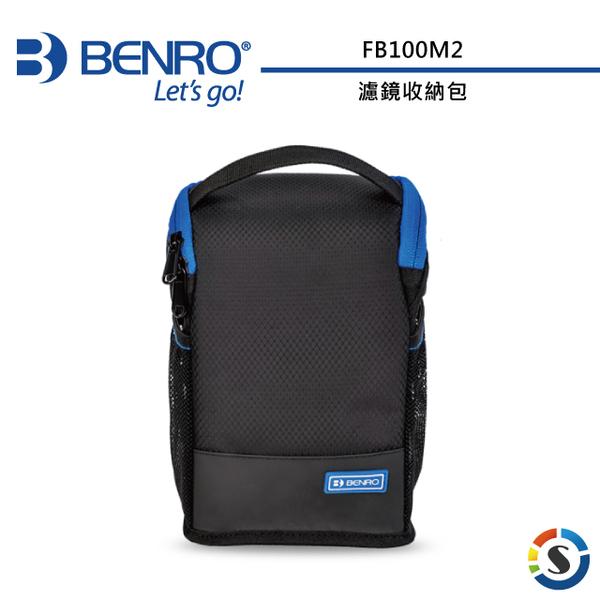 【BENRO百諾】濾鏡收納包 FB100M2