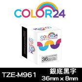 【COLOR 24】for Brother TZ-M961 / TZe-M961 銀底黑字相容標籤帶(寬度36mm)
