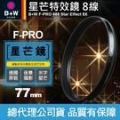 【B+W 星芒鏡】688 八線 8線 8X 米字鏡 Star 鏡片 濾鏡 F-PRO 77mm 公司貨