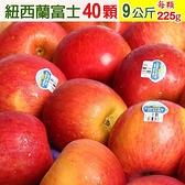【南紡購物中心】【愛蜜果】紐西蘭富士FUJI蘋果40顆禮盒 (約9公斤/盒)