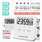 24小時多功能計時器 磁吸式 電子計時器 廚房定時器 鬧鐘計時器【BF0215】《約翰家庭百貨