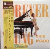【停看聽音響唱片】【黑膠LP】綾戶智繪:永遠年輕