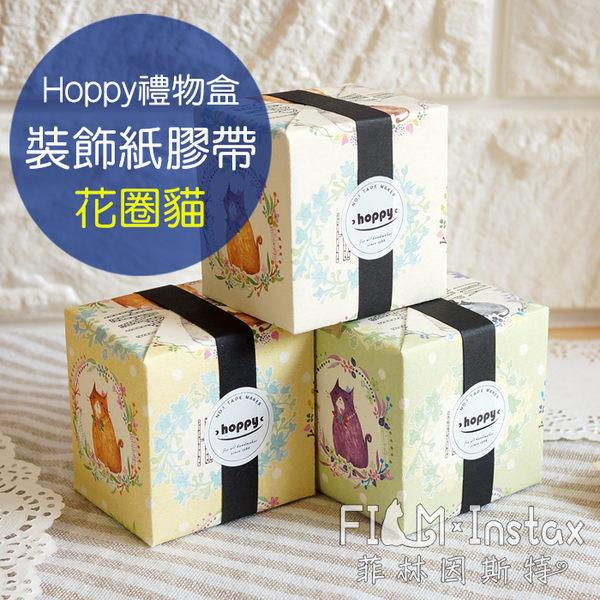 【菲林因斯特】台灣設計師品牌 hoppy map Wreath 禮物盒包裝 花圈貓 紙膠帶 // 拍立得 底片