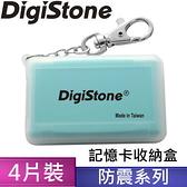 ◆免運費◆DigiStone 記憶卡收納盒 防震多功能4P記憶卡收納盒(4片裝)-霧透藍色 X1P(台灣製造)