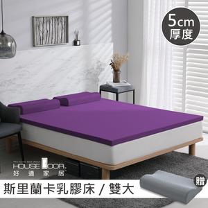 House Door 斯里蘭卡天然乳膠床墊防蚊防螨5cm超值組-雙大羅蘭紫