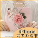 蘋果 iPhone7 8 Plus i7 Plus 日韓 手提皮套 薔薇花 手機皮套 側翻保護套 商務插卡 磁吸磁扣