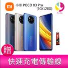分期0利率 小米 POCO X3 Pro(6GB/128GB)6.67吋三主鏡頭雙卡雙待 智慧型手機(台灣公司貨)贈充電傳輸線*1