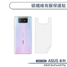 ASUS ZenFone8 Flip 碳纖維背膜保護貼 ZS672KS 保護膜 手機背貼 手機背膜
