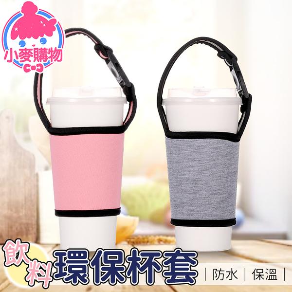 ✿現貨 快速出貨✿【小麥購物】飲料環保便攜杯套 環保杯袋【Y318】飲料杯套 飲料提袋 杯套 杯袋