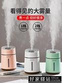 大霧量補水迷你加濕器香薰機精油家用靜音臥室辦公室桌面空調房間便攜式噴霧器