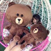 毛絨玩具布朗熊公仔可妮兔抱枕大號玩偶生日禮物抱抱熊女生布娃娃【50公分】wy 全館免運