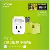 【超人百貨】KINYO 1切 1座 3變2 節能 小壁插 SDR-311