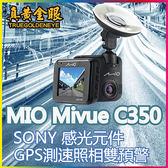 【真黃金眼】Mio MiVue C350 GPS 測速 行車記錄器  贈送16G記憶卡 另有【DOD 發現者 響尾蛇 HP PX大通】