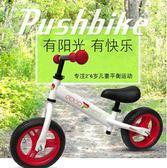 兒童扭扭車 兒童滑行滑步車無腳踏兩輪平衡自行車igo【韓國時尚週】
