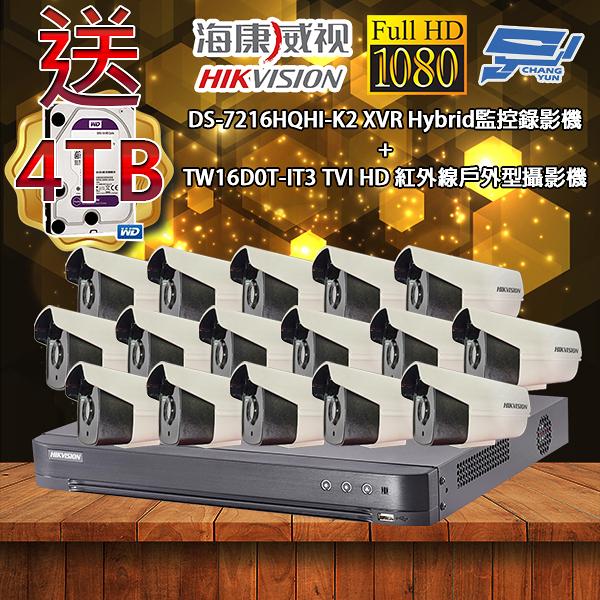 海康威視 優惠套餐DS-7216HQHI-K2 500萬畫素監視主機+TW16D0T-IT3戶外型攝影機*16 不含安裝