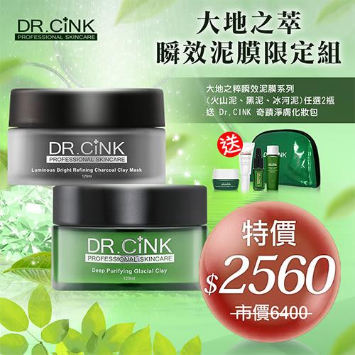 Dr.CINK達特聖克 大地之粹瞬效泥膜限定組【新高橋藥妝】泥膜x2+淨膚化妝包組
