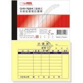 【金玉堂文具】光華牌 三聯橫式估價單 GHN-7231 20本/盒