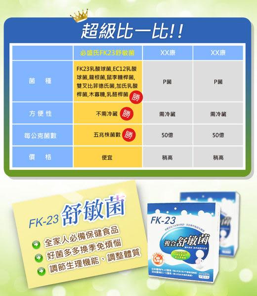 草本之家-FK23乳酸菌,EC12乳酸菌,龍根菌,鼠李糖桿菌,雙叉比菲德氏菌/舒敏菌60粒X1盒