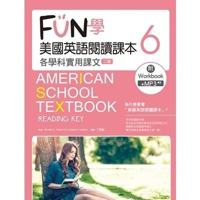 FUN學美國英語閱讀課本各學科實用課文(6)(2版)