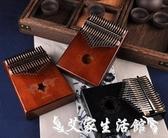 拇指琴拇指琴17音卡林巴琴初學者樂器便攜式手指琴卡淋巴琴sparter  聖誕節