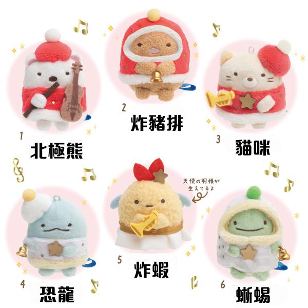 【角落生物 聖誕節娃娃】角落生物 聖誕限定 玩偶 娃娃 ss號 日本正版 該該貝比日本精品