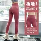 高腰提臀健身褲彈力緊身薄款訓練打底褲外穿運動褲蜜桃瑜伽褲女夏 蘿莉小腳丫
