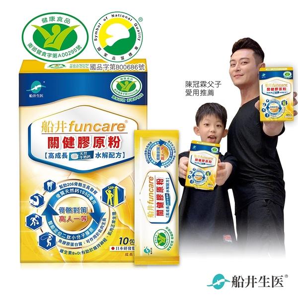 【船井】健字號+SNQ認證 高成長關健牛奶鈣膠原粉10入/盒體驗組 (關鍵成長配方)