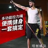 彈力帶鍛練肩膀 伸拉力繩開背臂力訓練套裝健身瑜伽男女阻力器材