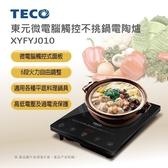 【艾來家電】【分期0利率+免運】TECO東元 微電腦觸控不挑鍋電陶爐 XYFYJ010