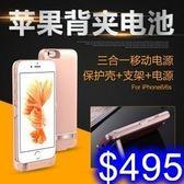 蘋果 i5 / 5S / SE 專用背夾移動電源4200mAh 背蓋式行動電源 蘋果充電器+手機殼+支架 M-15