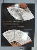 【書寶二手書T8/收藏_PJD】Kingsley 2018 Taipei Spring Auction_2018/5