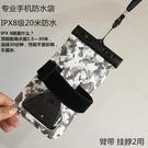 手機防水袋臂帶掛繩防水手機袋套觸屏蘋果6S/8plus溫泉游泳手機通用X手機套爾碩