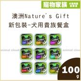 寵物家族-澳洲Nature's Gift -犬用貴族餐盒100g*9入-各口味可選