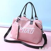 可愛旅行包女小號子母包粉色網紅出門衣服收納袋TA7689【雅居屋】