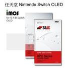 【iMos】3SAS系列保護貼 任天堂 Nintendo Switch OLED 超潑水、防污、抗刮