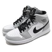 Nike Air Jordan 1 Mid Light Smoke Grey 白 灰 男鞋 小Dior 中筒 喬丹 1代 籃球鞋【PUMP306】 554724-092