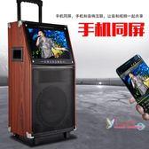 廣場舞音響 廣場舞音響帶顯示屏幕跳舞拉桿視頻音響戶外大功率藍芽家用無線話筒T