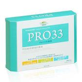 普羅生技~PRO33乳酸菌30顆/盒~