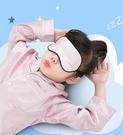 兒童眼罩睡眠