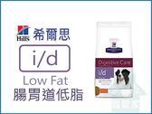 ☆寵愛家☆Hill's希爾思 動物醫院專用犬用飼料i/d Low Fat 腸胃道低脂配方,17.6磅