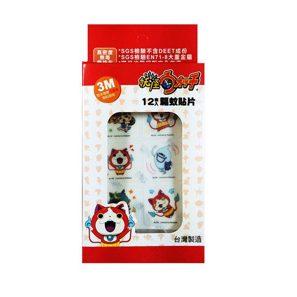 妖怪手錶驅蚊貼片(台灣製)-12枚入