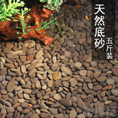 造景石 烏龜缸底砂石子魚缸造景布景底石墊材黑色石子天然底沙水族箱沙石