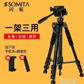 SOMITA旅行三腳架單反微單相機腳架攝影架便攜三角架手機直播支架QM『櫻花小屋』
