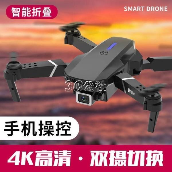 無人機折疊航拍高清專業4k超長續航飛行器小型耐摔四軸遙控小飛機
